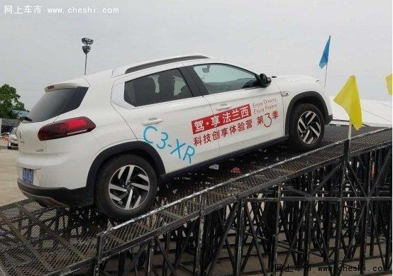 东风雪铁龙科技创享体验营第3季福州站-图11