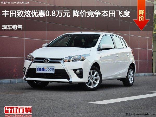 丰田致炫优惠0.8万元 降价竞争本田飞度-图1