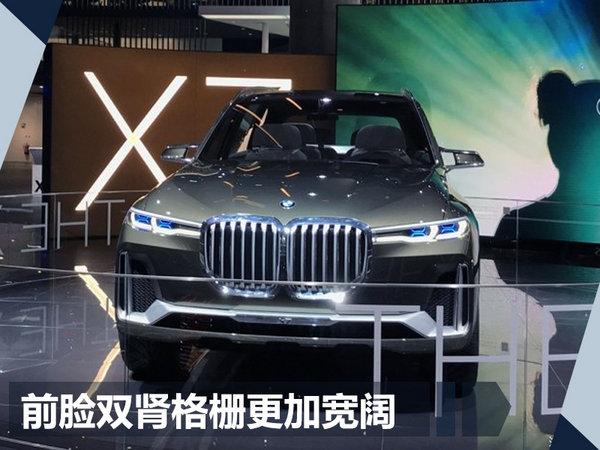 宝马X7插电混动概念车正式亮相 明年推量产版-图2