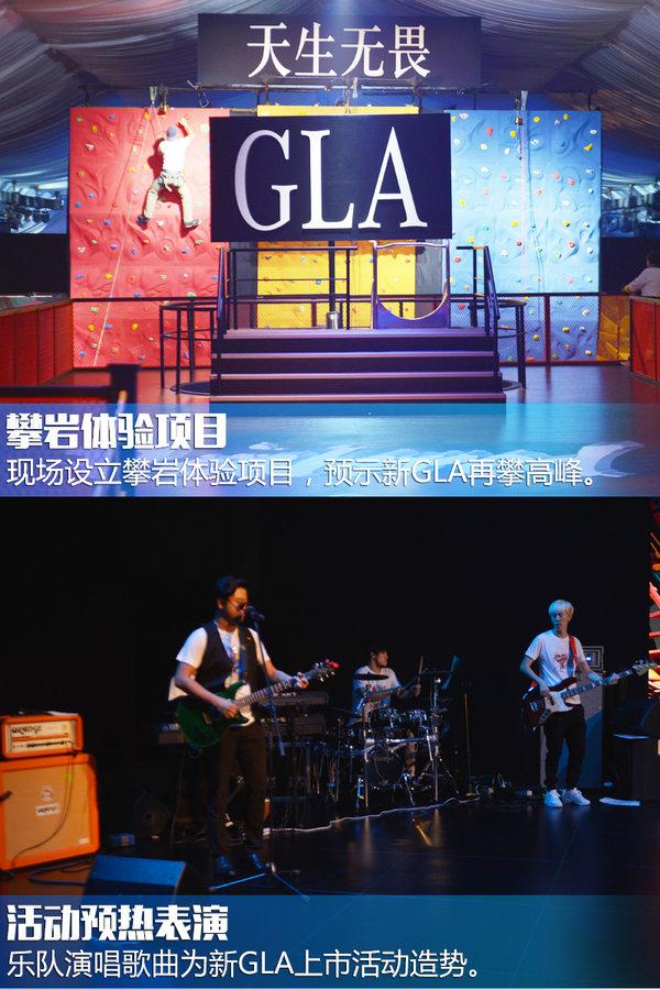 北京奔驰新一代GLA上市 售27.18-39.90万元-图4