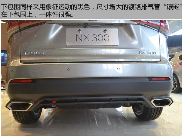 实拍新雷克萨斯NX300-图7