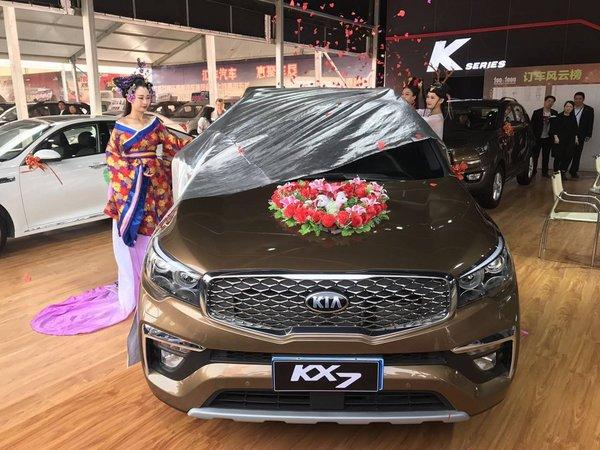 东风悦达起亚7座SUV KX7尊跑燃情上市高清图片