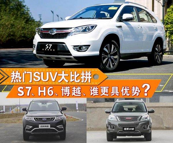 热门SUV大比拼 S7、H6、博越谁更具优势-图1