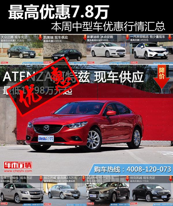 最高优惠7.8万 本周中型车优惠行情汇总_马自达6 阿特兹_降价-网上车市