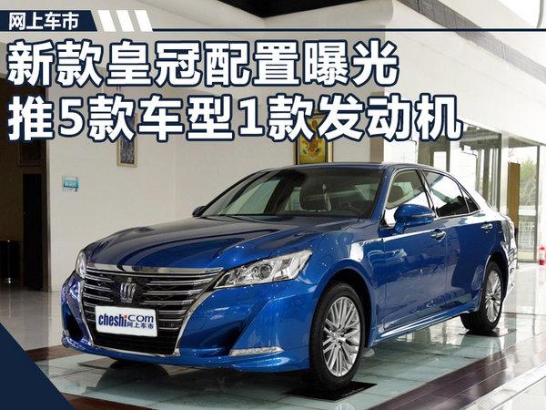 一汽丰田新皇冠配置曝光 推5款车型1款发动机-图1