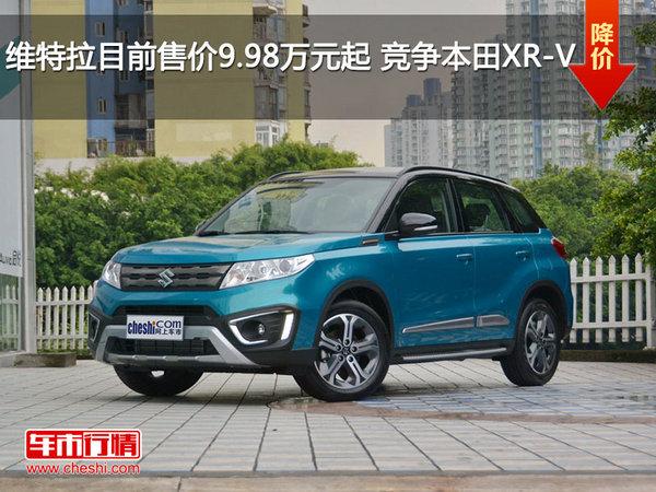 维特拉目前售价9.98万元起 竞争本田XR-V-图1