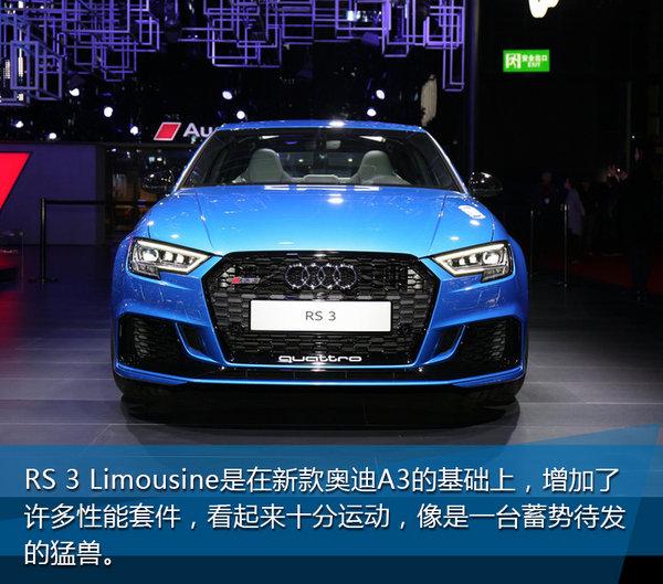 猛兽登陆中国 实拍新奥迪RS 3 Limousine-图4