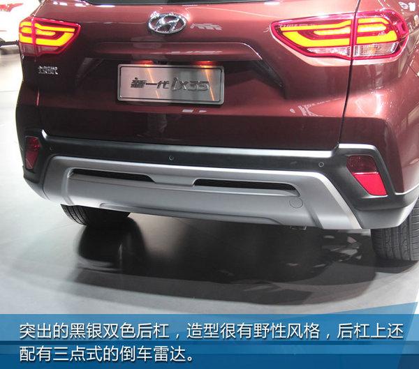 2017上海车展 北京现代全新一代ix35实拍-图13