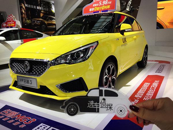 为年轻而生 全新名爵MG3西安车展上市-图4