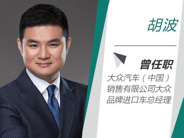 胡波出任捷豹路虎-联合营销服务机构执行副总裁-图2