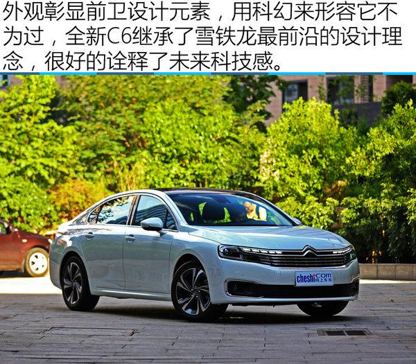 成就旗舰级轿车卓越表现 东风雪铁龙C6实拍-图2