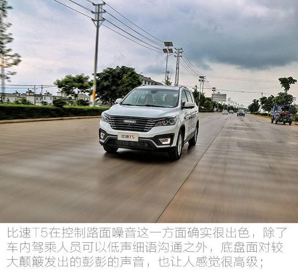 定位7座中型SUV 试驾比速T5 1.5T/6MT-图10