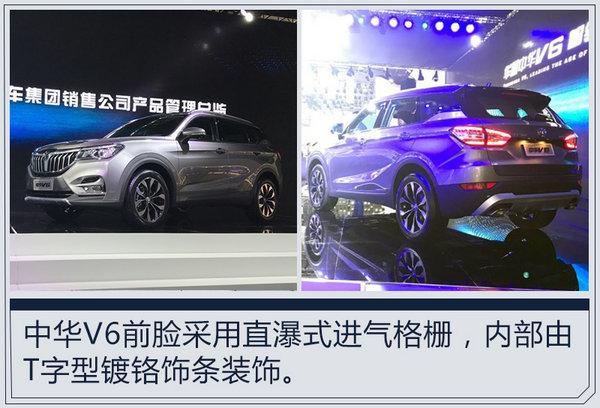 华晨中华V6新SUV正式亮相 将于12月投放市场-图2