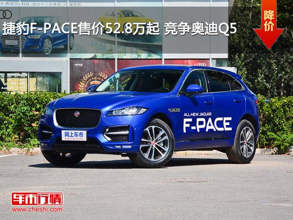 捷豹F-PACE售价52.8万起 竞争奥迪Q5-图1