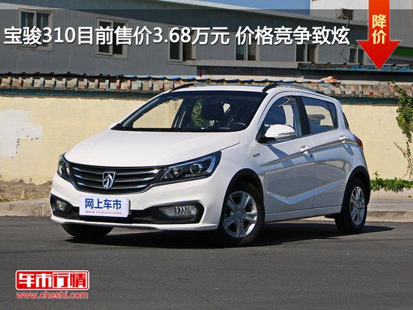 宝骏310目前售价3.68万元 价格竞争致炫-图1