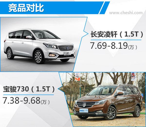 长安MPV凌轩1.5T车型上市 售7.69-8.19万元-图2