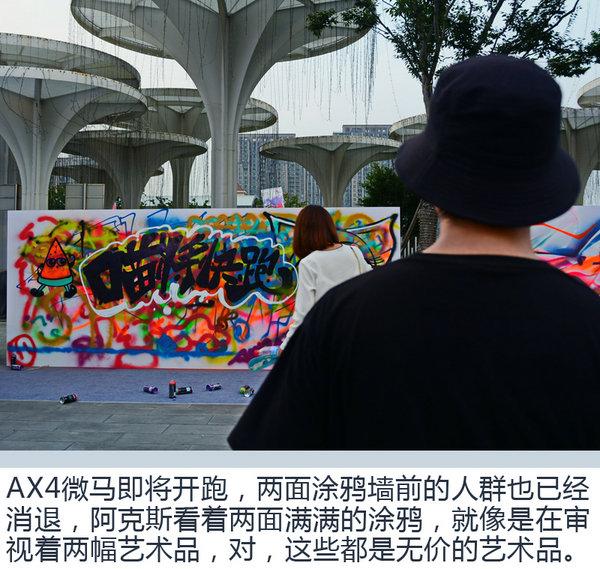 """微马涂鸦一起嗨 东风风神AX4""""夜猫""""狂欢之夜-图17"""