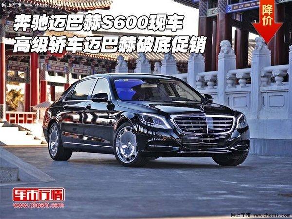 高级轿车迈巴赫破底促销.天津现车销售豪车典范大放异彩,超值