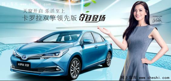 一汽丰田将隆重举办品牌日嘉年华活动-图4