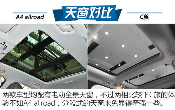 """换种""""方式""""生活 全新A4 allroad对比C级旅行-图5"""