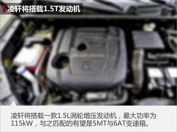 长安全新MPV凌轩搭1.5T 动力超宝骏730-图2