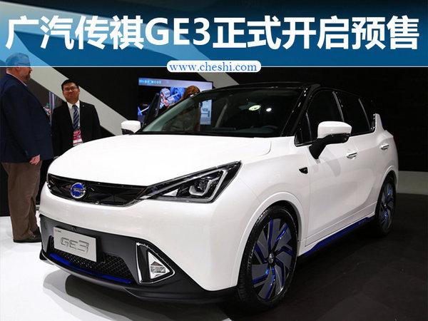 广汽传祺纯电动SUV-GE3开启预售 万起-图1