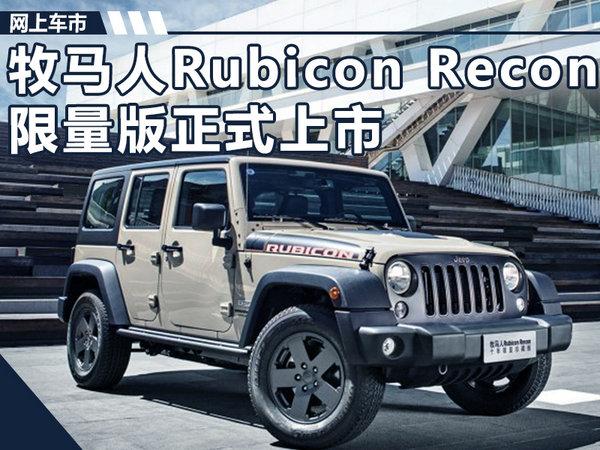 牧马人Rubicon Recon限量版上市 售万元-图1