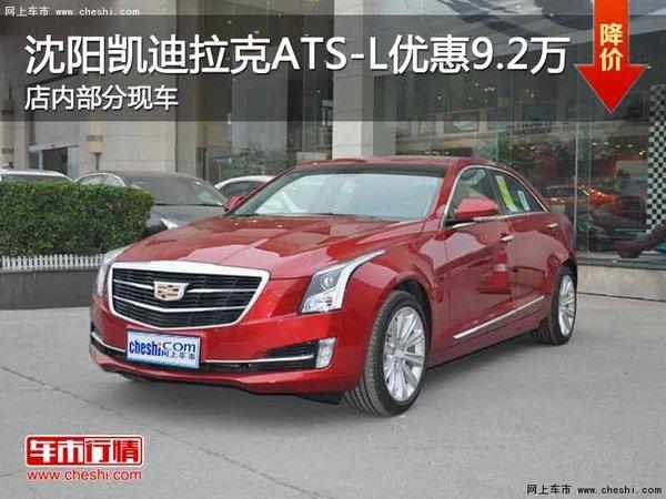 沈阳凯迪拉克ATS-L优惠9.2万元现车在售-图1