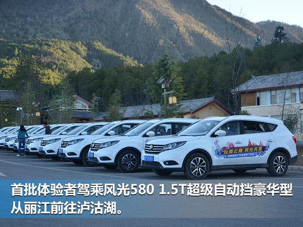玩转景区汽车共享 风光580开进了云南丽江-图5