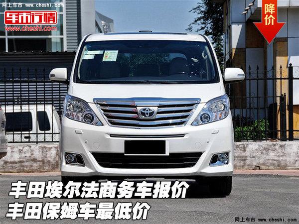 丰田埃尔法商务车报价 丰田保姆车最低价高清图片