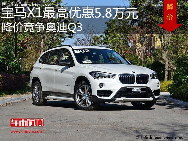 宝马X1最高优惠5.8万元 降价竞争奥迪Q3-图1