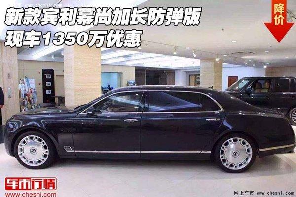 新款宾利幕尚加长防弹版 现车1350万优惠-图1