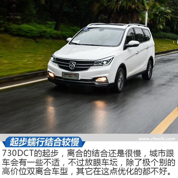 配有白宫音响的中国神车有自动挡了 试驾宝骏730 DCT-图7