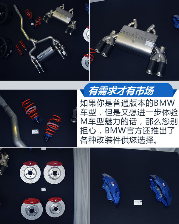 唤醒你那颗躁动澎湃的心脏 BMW M嘉年华上海站-图5