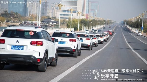 SUV天逸银川乐享交付仪式 有种SUV叫天逸-图7
