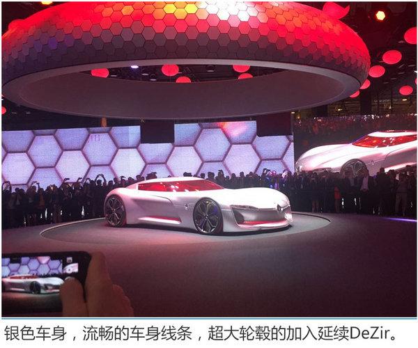 探秘雷诺未来设计 全新概念车正式发布-图10