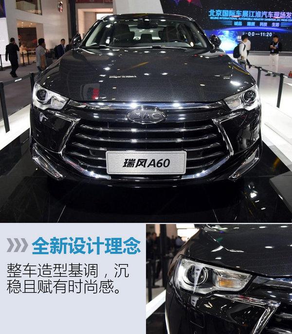 江淮下半年产品计划曝光 A60七月上市-图3