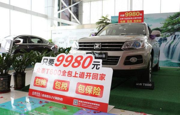 众泰T600纪念版上市全国巡展厂家直销会-图8
