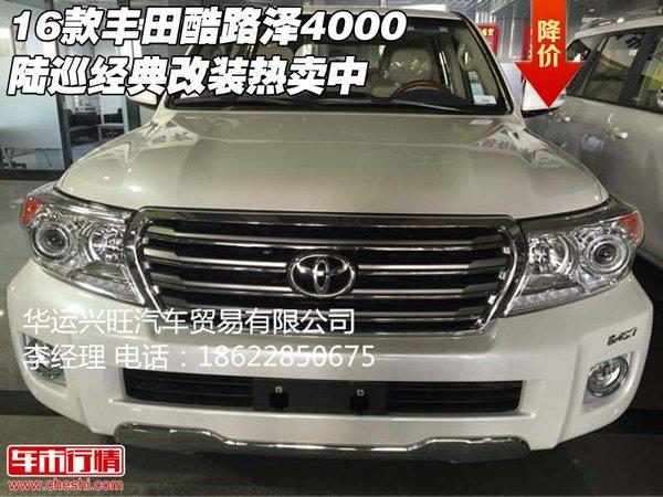 16款丰田酷路泽4000 陆巡经典改装热卖中