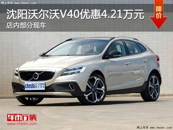 沈阳沃尔沃V40优惠4.21万元 部分现车-图1