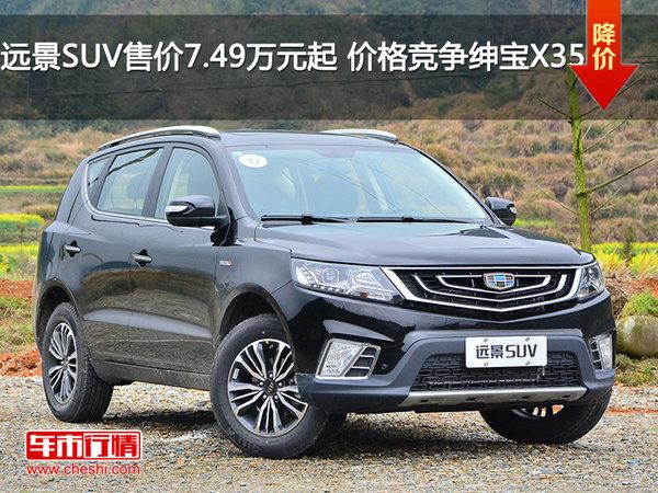 远景SUV售价7.49万元起 价格竞争绅宝X35-图1