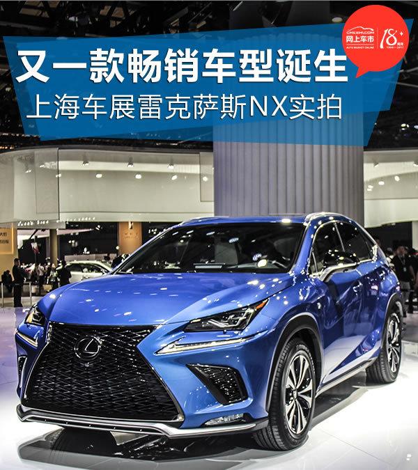 又一畅销SUV诞生! 上海车展实拍新雷克萨斯NX-图1