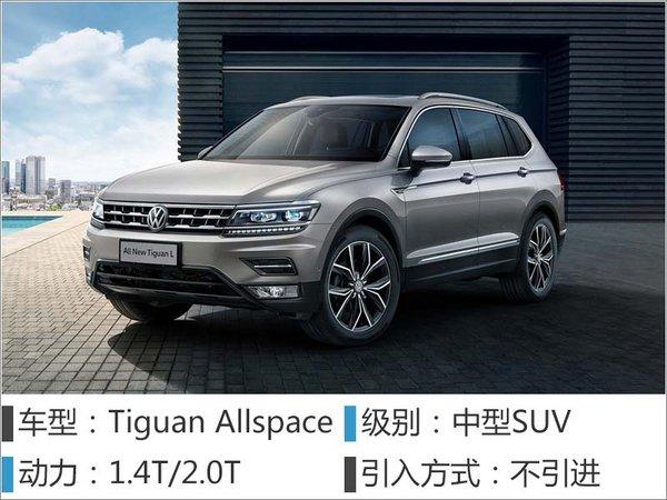18款新车下月密集发布 SUV车型占五成-图4