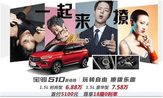 宝骏510自动挡昆明通合上市 6.88万起售-图9