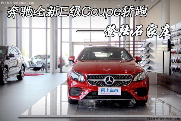 奔驰全新E级Coupe轿跑——登陆石家庄-图1