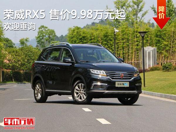 荣威RX5店内可试乘试驾 售价9.98万元起-图1