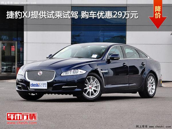 捷豹XJ提供试乘试驾 购车优惠29万元-图1