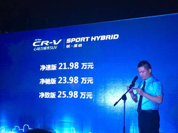 东风全新一代CR-V济南震撼上市-图7