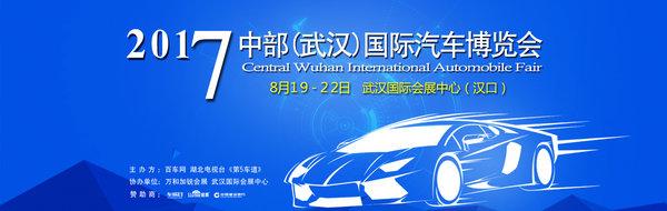 宝沃强势入驻  8月19-22日武汉车展-图2