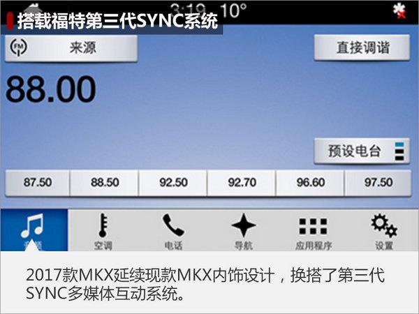 林肯新MKX正式上市 售44.98-65.98万元-图1